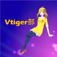 vtiger部
