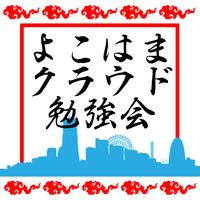 よこはまクラウド勉強会( https://ykcloud.connpass.com に移行済)