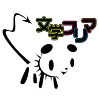 文学フリマ東京