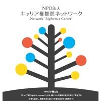キャリア権推進ネットワーク