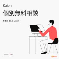 Kaien 個別無料相談(事業所 または Zoom)