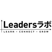 Leadersラボ