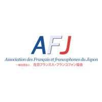 Association des Français et francophones du Japon (Événements)
