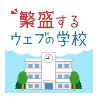 繁盛するウェブの学校