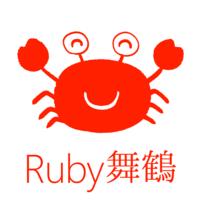 Ruby舞鶴