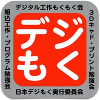 日本デジもく実行委員会