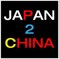 JAPAN2CHINA ジャパン・トゥ・チャイナ