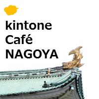 kintone Café 名古屋