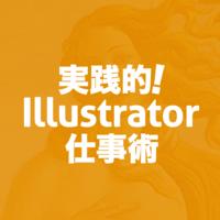 実践的!Illustrator仕事術