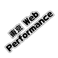 東京 Web Performance