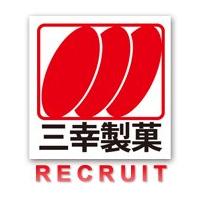おせんべいの三幸製菓 HR