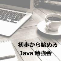 初歩から始めるJava勉強会