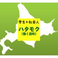 ハタモク北海道
