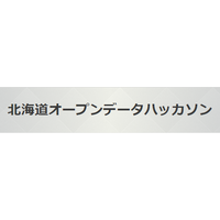 北海道オープンデータハッカソン