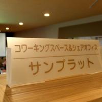 香川のコワーキングスペース『サンプラット』/イノベーションセンター香川