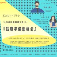 Kaienペアトレ 個別相談・セミナー ご予約サイト
