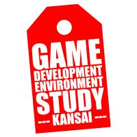 ゲーム開発環境勉強会@関西