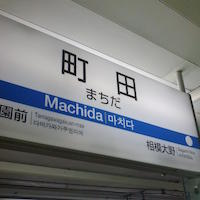 Machida Tech Night