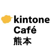 kintone Café 熊本