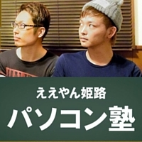 ええやん姫路パソコン塾
