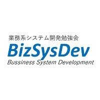 業務系システム開発勉強会東京