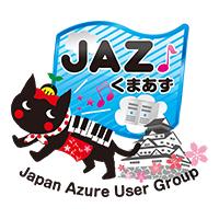 Japan Azure User Group 熊本支部(くまあず)