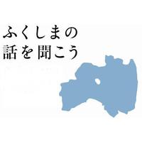 福島おうえん勉強会