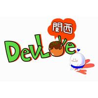 DevLOVE関西