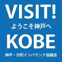 神戸元町インバウンド協議会