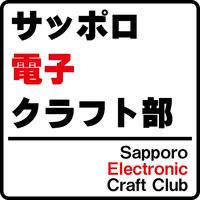 サッポロ電子クラフト部
