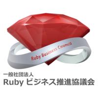 一般社団法人Rubyビジネス推進協議会
