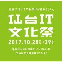 マイクロソフト製品の匠による東北復興支援イベント Rebirth! 東北