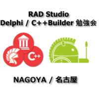 名古屋・RAD Studio(Delphi / C++Builder)勉強会