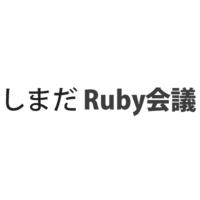 しまだRuby会議