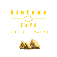 kintone Café 岐阜