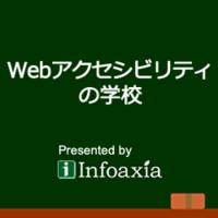 Webアクセシビリティの学校