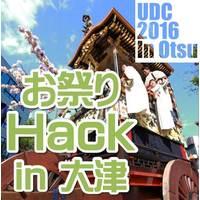 アーバンデータチャレンジ2016滋賀ブロック お祭りHack in 大津