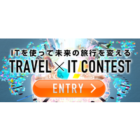 TRAVEL×IT CONTEST