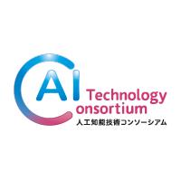 人工知能技術コンソーシアム