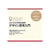 東京工業大学エンジニアリングデザインプロジェクト(EDP)