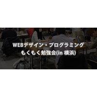 WEBデザイン・プログラミングもくもく勉強会(in 横浜)