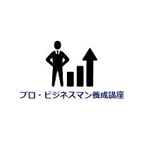 プロ・ビジネスマン育成講座