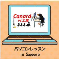 Canard PC工房 パソコンセミナー in 札幌