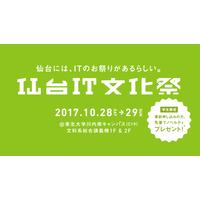 仙台IT文化祭