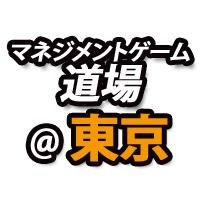 マネジメントゲーム道場@東京