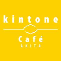kintone Café 秋田