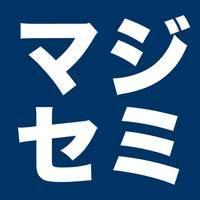 マジセミ 2nd コミュニティ