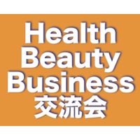 『Health & Beauty & Business』交流会