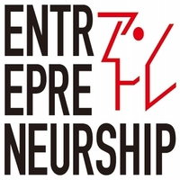アントレプレナーシップ論オープンスクール