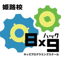 キッズプログラミングスクール8x9(ハック)姫路校